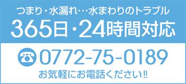 水のトラブル 365日24時間対応 お気軽にお電話ください!!