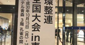全国大会in青森